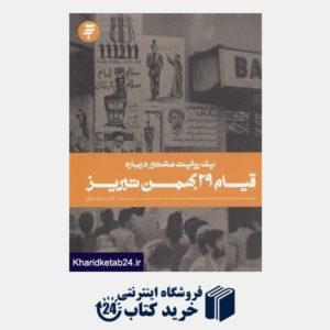 کتاب یک روایت معتبر درباره قیام 29 بهمن تبریز