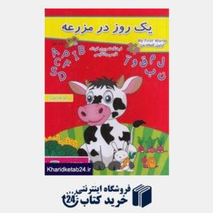 کتاب یک روز در مزرعه (اولین کلمات من 1)