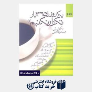 کتاب یک روز را 365 بار تکرار نکنیم 1 (2جلدی)