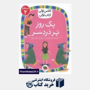 کتاب یک روز پر دردسر (کلاس اولی کتاب اولی 5) (سطح 2) (تصویرگر غزاله بیگدلو)