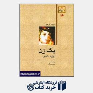 کتاب یک زن رنج و رهایی(امیرکبیر)