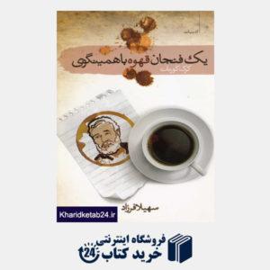 کتاب یک فنجان قهوه با همینگوی(سمام)