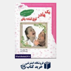 کتاب یک مادر فوق العاده باش