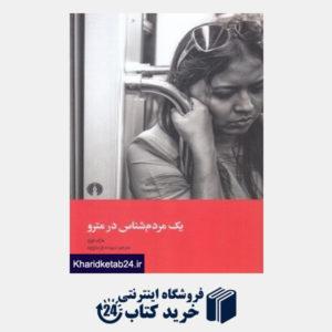 کتاب یک مردم شناس در مترو