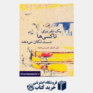 کتاب یک نفر برای تاکسیها دست تکان میدهد