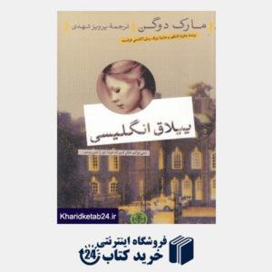 کتاب ییلاق انگلیسی