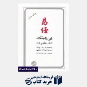 کتاب ییچینگ (کتاب تقدیرات)