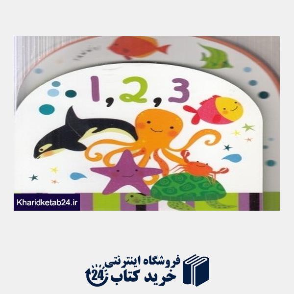 کتاب 1 2 3 (npp)