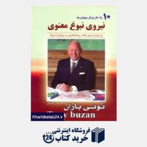 کتاب 10 راه حل برای رسیدن به نیروی نبوغ معنوی