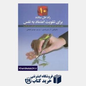 کتاب 10 راه حل ساده برای تقویت اعتماد به نفس