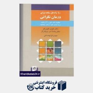 کتاب 10 راه حل ساده برای درمان نگرانی