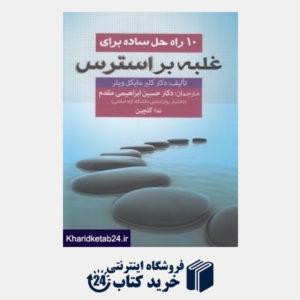 کتاب 10 راه حل ساده برای غلبه بر استرس