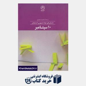 کتاب 10 سپتامبر (داستان های کوتاه جمهوری آذربایجان)