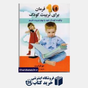 کتاب 10 فرمان برای تربیت کودک