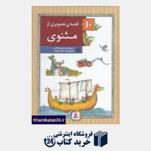 کتاب 10 قصه تصویری از مثنوی