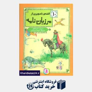کتاب 10 قصه ی تصویری از مرزبان نامه (گلاسه)