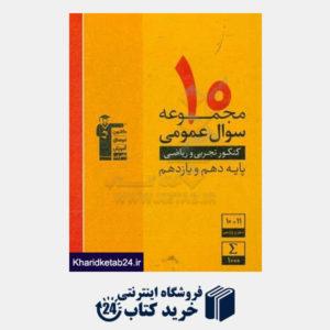کتاب 10 مجموعه سوال عمومی کنکور تجربی و ریاضی پایه دهم و یازدهم
