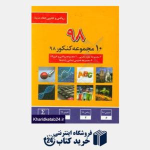 کتاب 10 مجموعه کنکور 98: 2 مجموعه اختصاصی تجربی (داخل و خارج از کشور) 2 مجموعه اختصاصی ریاضی (داخل و خارج کشور) 6 مجموعه عمومی تمامی رشته ها