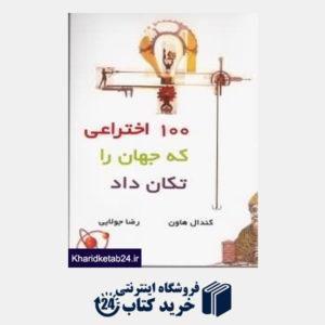 کتاب 100 اختراعی که جهان را تکان داد