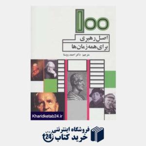 کتاب 100 اصل رهبری برای همه زمان ها