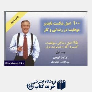 کتاب 100 اصل شکست ناپذیر موفقیت در زندگی و کسب و کار: جلد2