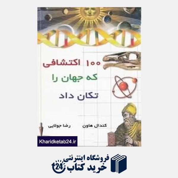 کتاب 100 اکتشافی که جهان را تکان داد