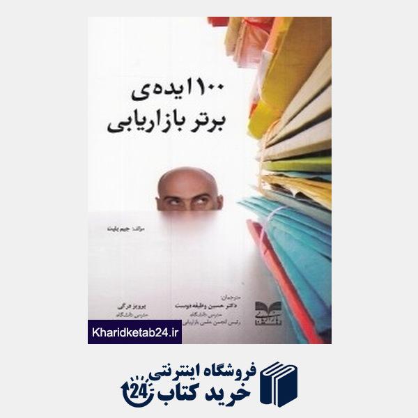 کتاب 100 ایده برتر بازاریابی
