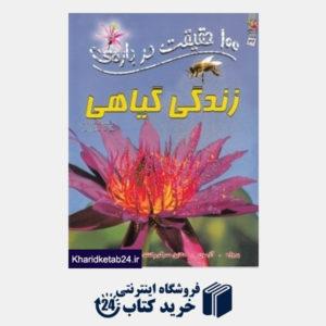 کتاب 100 حقیقت درباره  زندگی گیاهی (کتاب های توت فرنگی)