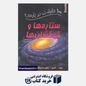 کتاب 100 حقیقت درباره ستاره ها و کهکشان ها