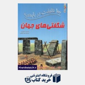 کتاب 100 حقیقت درباره شگفتی های جهان