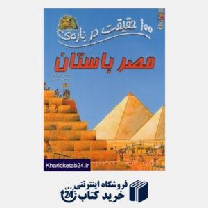کتاب 100 حقیقت درباره  مصر باستان (کتاب های توت فرنگی)