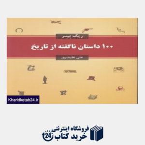 کتاب 100 داستان ناگفته از تاریخ