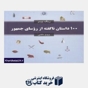کتاب 100 داستان ناگفته از روسای جمهور