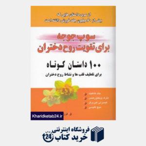 کتاب 100 داستان کوتاه (سوپ جوجه برای تقویت روح دختران)