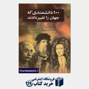 کتاب 100 دانشمندی که جهان را تغییر دادند