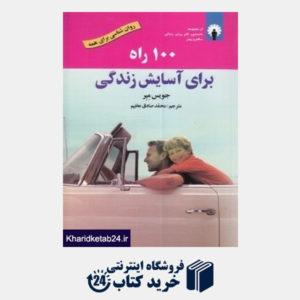 کتاب 100 راه برای آسایش زندگی (مجموعه نخستین گام برای زندگی سالم و بهتر)
