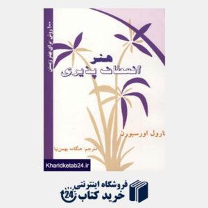 کتاب 100 روش برای بهتر زیستن (هنر انعطاف پذیری)