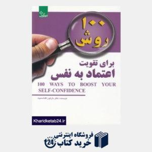 کتاب 100 روش برای تقویت اعتماد به نفس (زندگی مثبت)