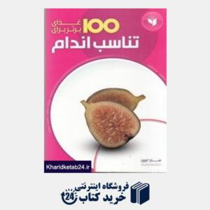 کتاب 100 غذای برتر برای تناسب اندام