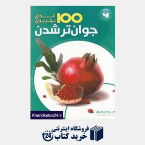 کتاب 100 غذای برتر برای جوان تر شدن