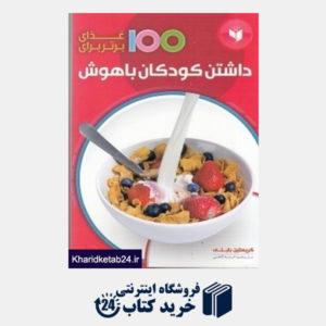 کتاب 100 غذای برتر برای داشتن کودکان باهوش