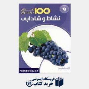کتاب 100 غذای برتر برای نشاط و شادابی