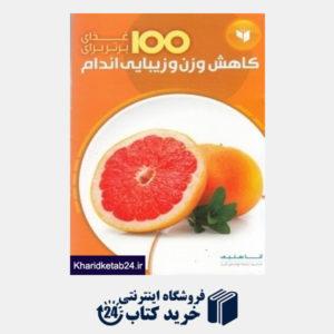 کتاب 100 غذای برتر برای کاهش وزن و زیبایی اندام