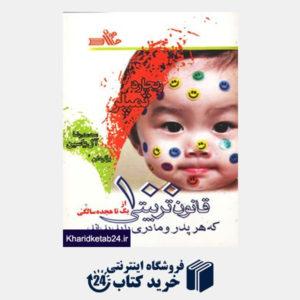 کتاب 100 قانون تربیتی که هر پدر و مادری باید بداند (از یک تا هجده سالگی)