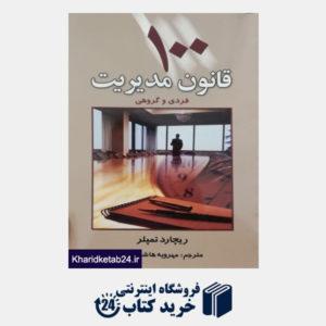 کتاب 100 قانون مدیریت