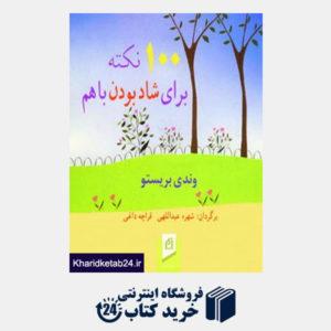 کتاب 100 نکته برای شاد بودن با هم