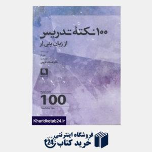 کتاب 100 نکته تدریس از زبان پنی ار