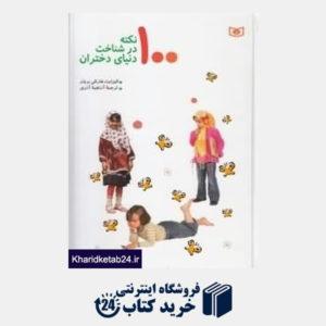 کتاب 100 نکته در شناخت دنیای دختران