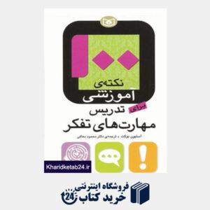 کتاب 100 نکته ی آموزشی برای تدریس مهارت های تفکر