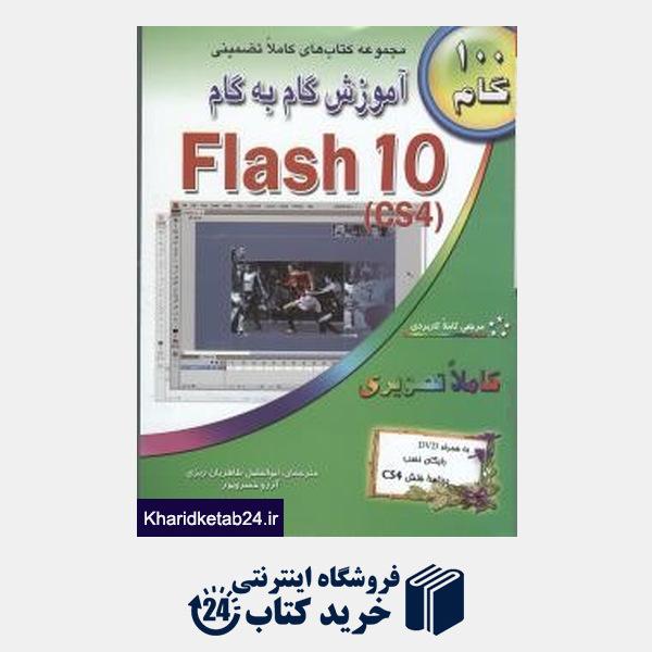کتاب 100 گام آموزش گام به گام FLASH10 CS4